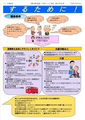 みつのり通信32号p.3.jpg